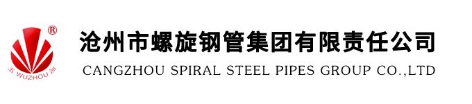 螺旋钢管|沧州螺旋钢管厂-沧州市螺旋钢管有限责任公司13832722223